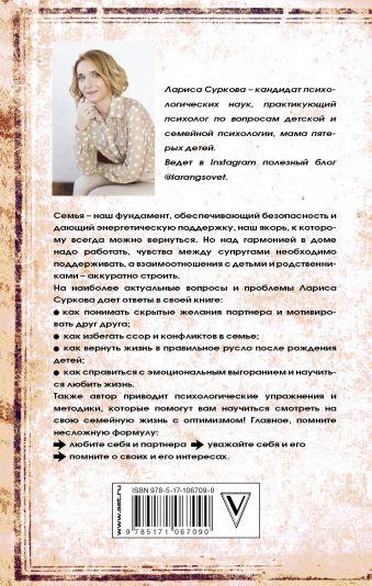 Семья: нам здорово быть вместе Суркова Л.М.