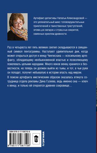 Шаг над пропастью Наталья Александрова