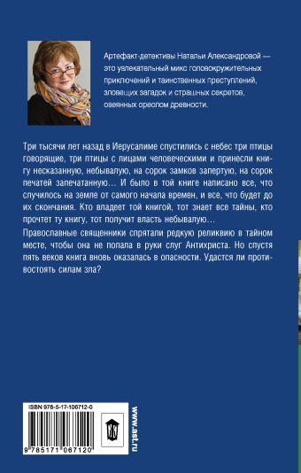 Тайна Голубиной книги Наталья Александрова