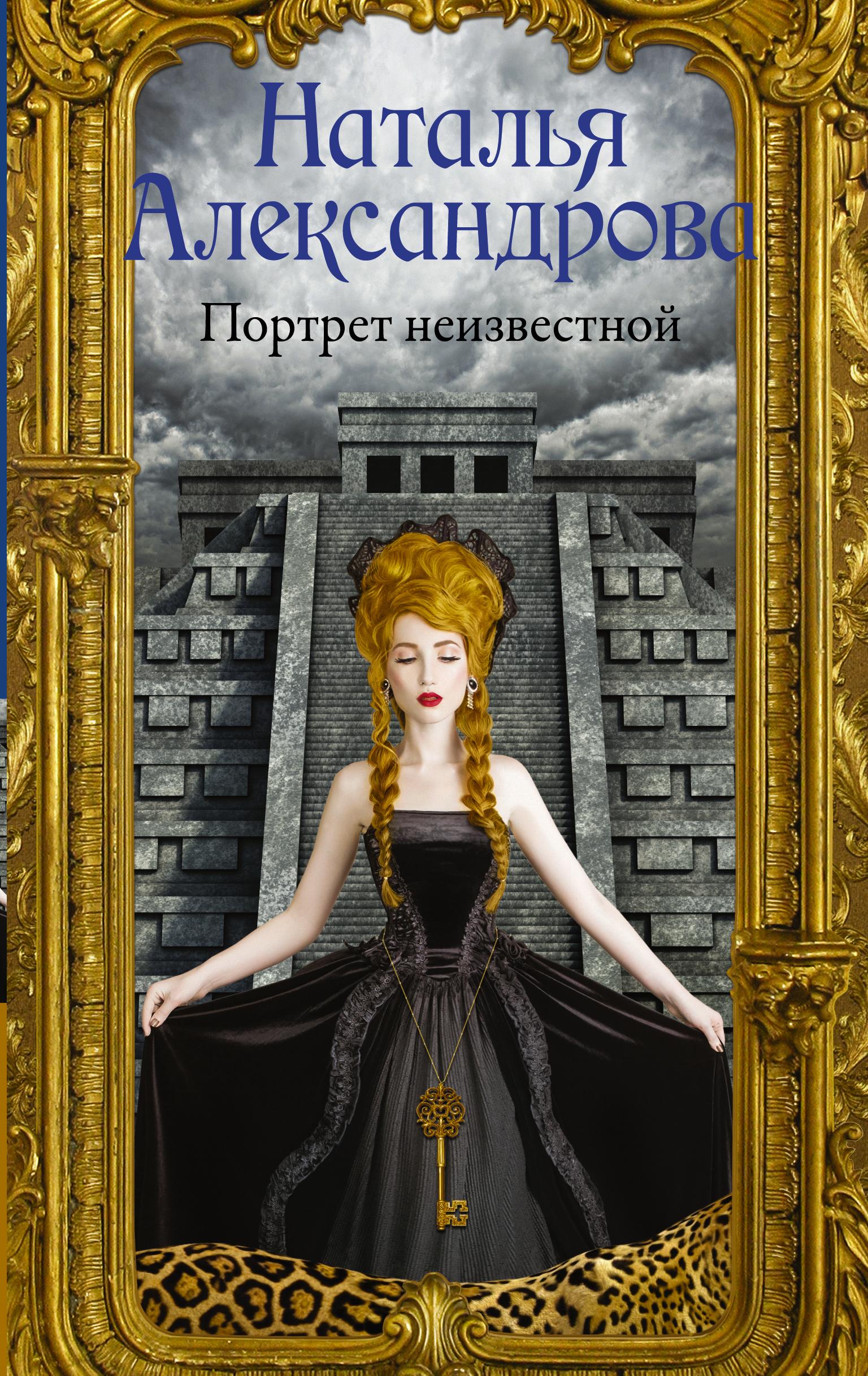Наталья Александрова Портрет неизвестной