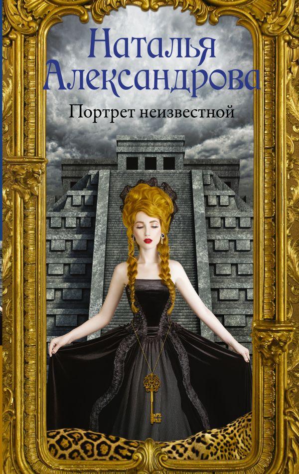 Александрова Наталья Николаевна Портрет неизвестной