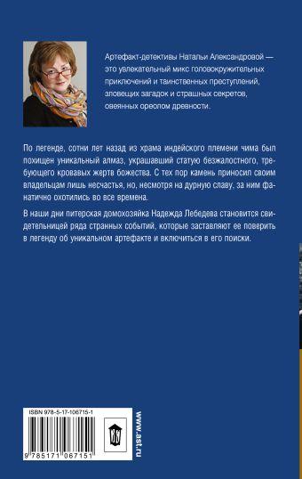 Портрет неизвестной Наталья Александрова
