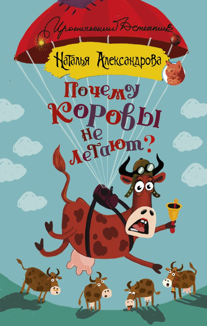 Наталья Александрова - Почему коровы не летают? обложка книги
