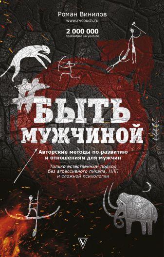 Винилов Роман - #Быть Мужчиной. Пошаговая инструкция достижения успеха обложка книги