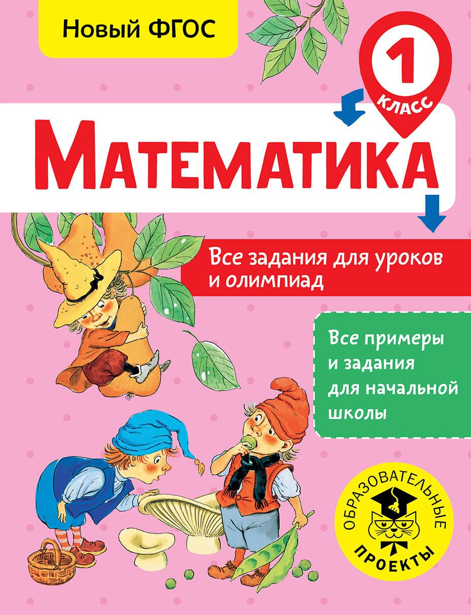 Математика. Все задания для уроков и олимпиад. 1 класс ( Конобеева Татьяна Анатольевна  )