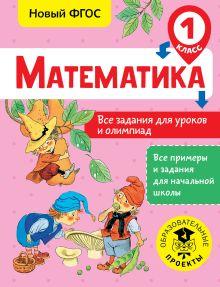 Математика. Все задания для уроков и олимпиад. 1 класс