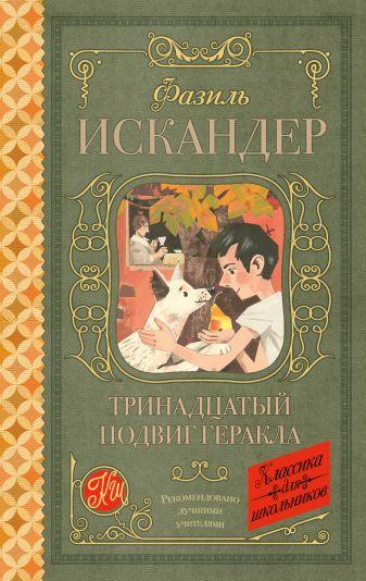 Ф. А. Искандер - Тринадцатый подвиг Геракла обложка книги