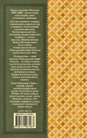 Тринадцатый подвиг Геракла Ф. А. Искандер