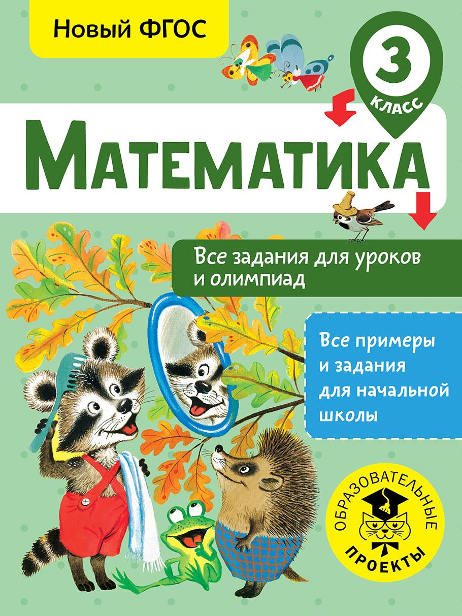 Математика. Все задания для уроков и олимпиад. 3 класс ( Конобеева Татьяна Анатольевна  )
