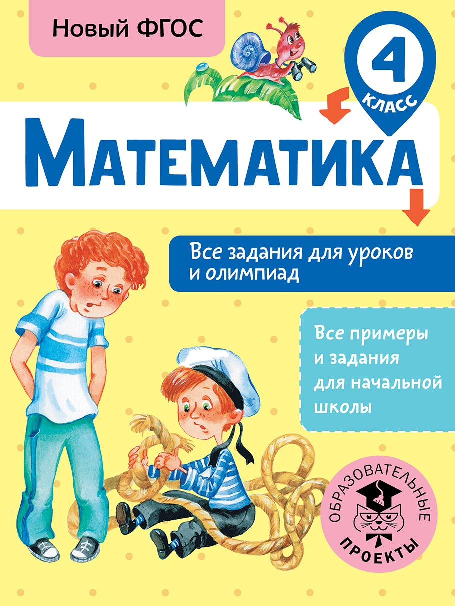 Математика. Все задания для уроков и олимпиад. 4 класс ( Конобеева Т.А.  )