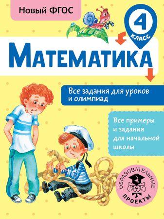 Конобеева Т.А. - Математика. Все задания для уроков и олимпиад. 4 класс обложка книги