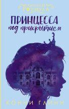 Конни Глинн - Принцесса под прикрытием' обложка книги