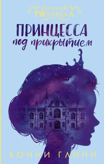 Конни Глинн - Принцесса под прикрытием обложка книги