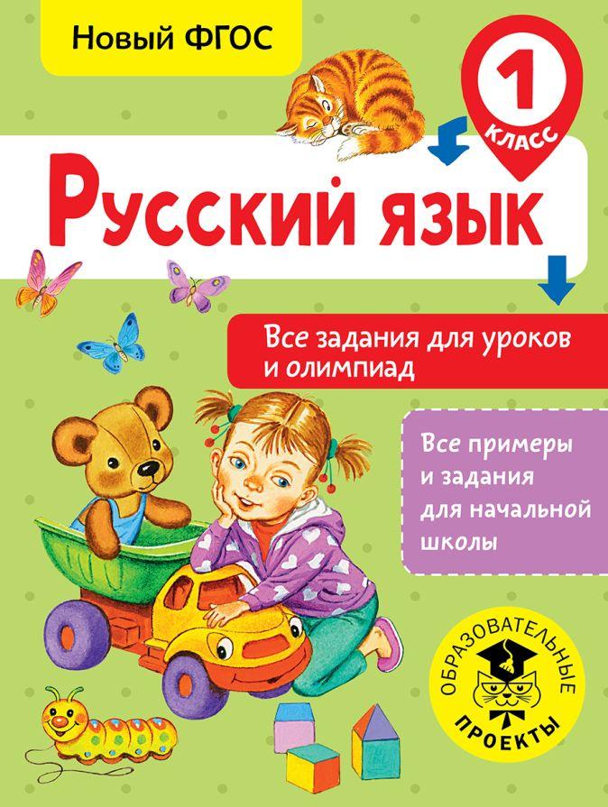 Журавлева О.Н. - Русский язык. Все задания для уроков и олимпиад. 1 класс обложка книги