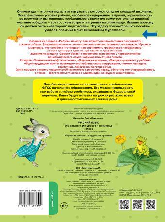 Русский язык. Все задания для уроков и олимпиад. 1 класс Журавлева О.Н.