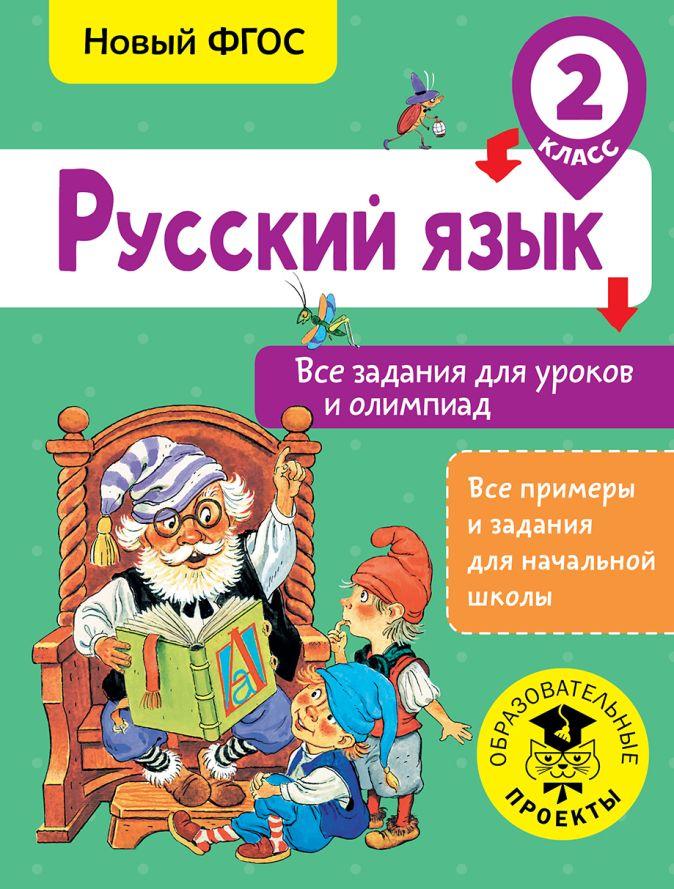 Журавлева О.Н. - Русский язык. Все задания для уроков и олимпиад. 2 класс обложка книги