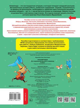 Русский язык. Все задания для уроков и олимпиад. 2 класс Журавлева О.Н.