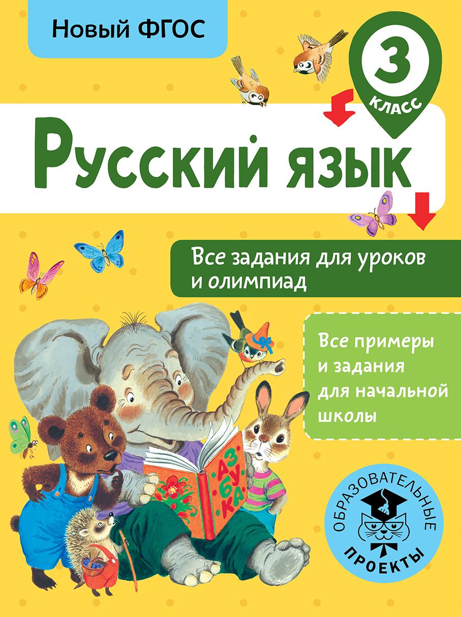 Русский язык. Все задания для уроков и олимпиад. 3 класс ( Журавлева О.Н.  )