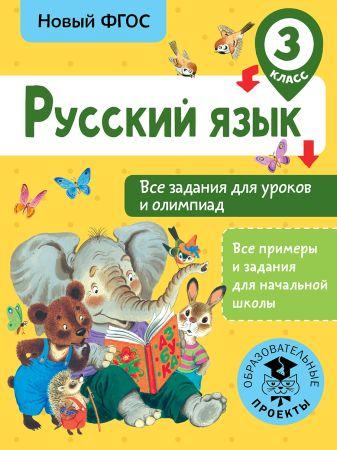 Журавлева О.Н. - Русский язык. Все задания для уроков и олимпиад. 3 класс обложка книги