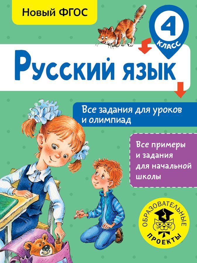 Журавлева О.Н. - Русский язык. Все задания для уроков и олимпиад. 4 класс обложка книги