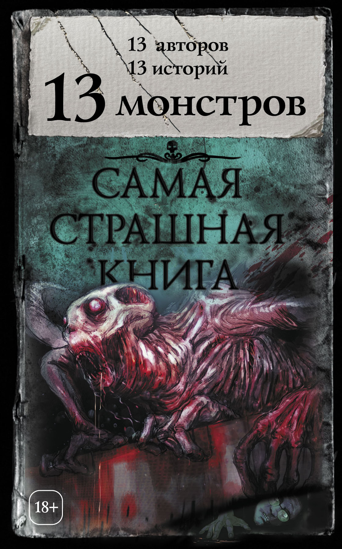 . Самая страшная книга. 13 монстров ларри кинг как разговаривать где угодно когда угодно и с кем угодно купить