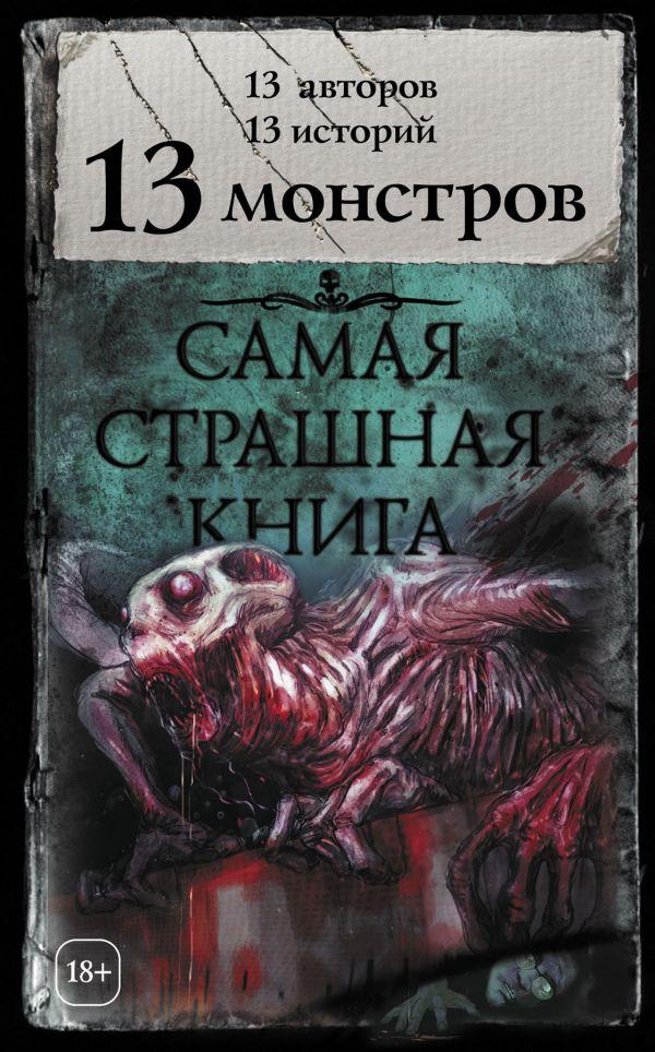 Самая страшная книга. 13 монстров .