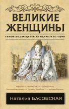 Басовская Н.И. - Великие женщины' обложка книги