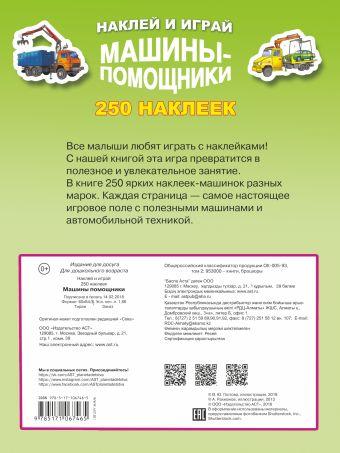 Машины-помощники Глотова В.Ю., Рахманов А.