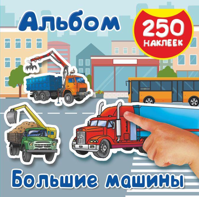 Большие машины Рахманов А., Глотова В.Ю.