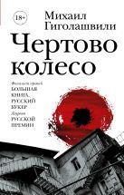 Михаил Гиголашвили - Чертово колесо' обложка книги