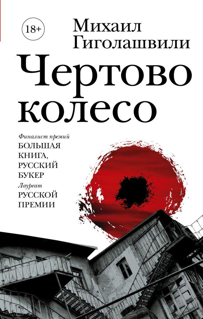 Михаил Гиголашвили - Чертово колесо обложка книги