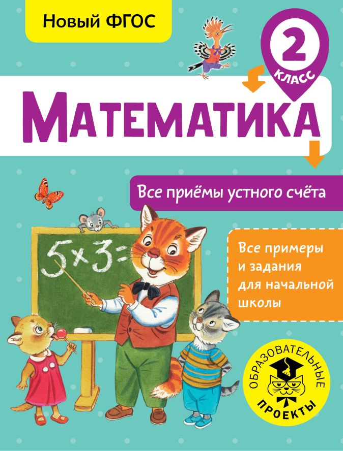 Позднева Т.С. - Математика. Все приёмы устного счёта. 2 класс обложка книги