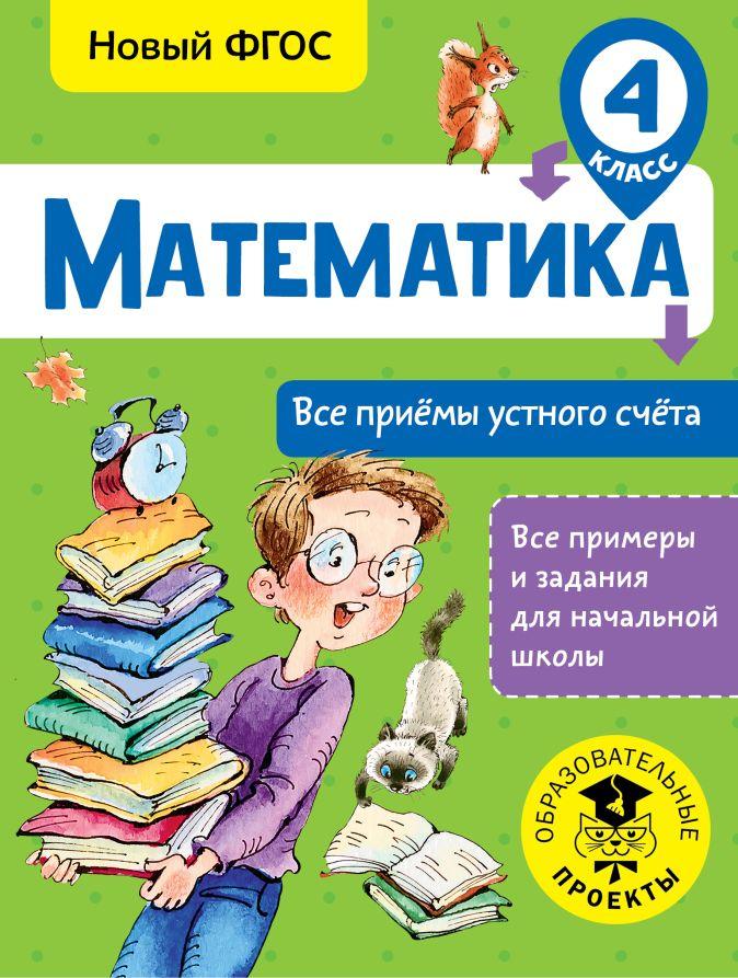 Позднева Т.С. - Математика. Все приёмы устного счёта. 4 класс обложка книги