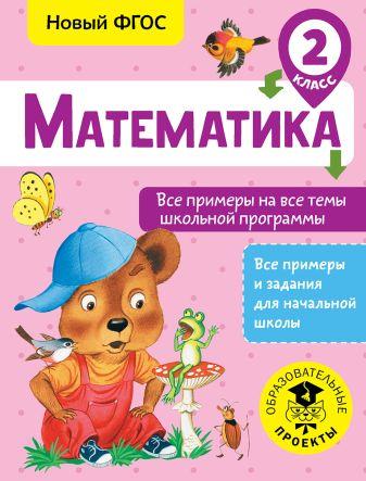 Позднева Т.С. - Математика. Все примеры на все темы школьной программы. 2 класс обложка книги