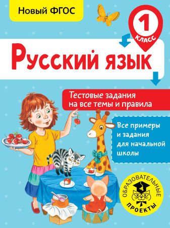Сорокина С.П. - Русский язык. Тестовые задания на все темы и правила. 1 класс обложка книги