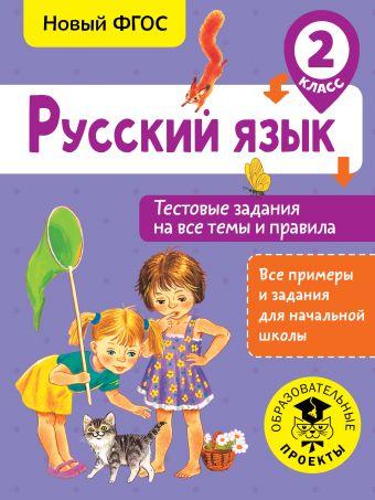 Русский язык. Тестовые задания на все темы и правила. 2 класс Сорокина С.П.