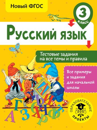 Сорокина С.П. - Русский язык. Тестовые задания на все темы и правила. 3 класс обложка книги
