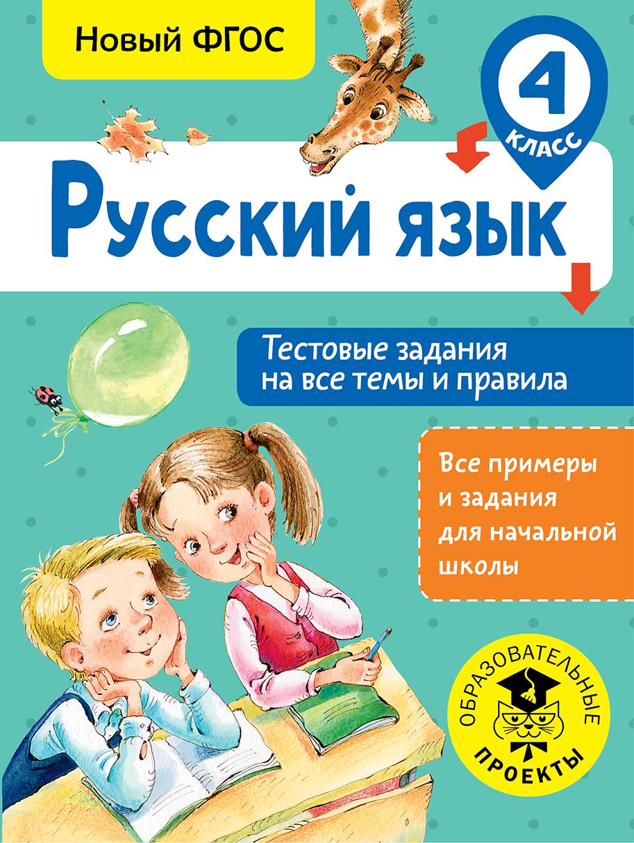 Русский язык. Тестовые задания на все темы и правила. 4 класс ( Сорокина Светлана Павловна  )
