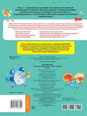 Русский язык. Тестовые задания на все темы и правила. 4 класс Сорокина С.П.