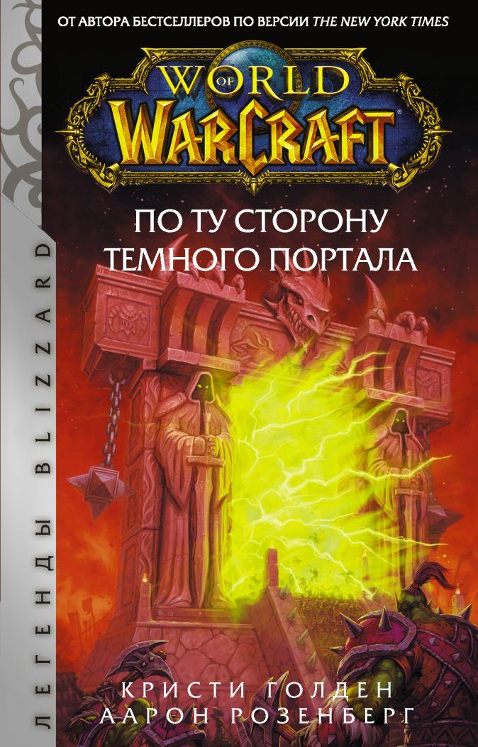 Аарон Розенберг, Кристи Голден - World of Warcraft. По ту сторону Темного портала обложка книги
