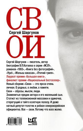 Свои Сергей Шаргунов