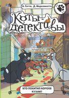Гатти А., Морозинотто Д. - Кто похитил Короля кухни?' обложка книги