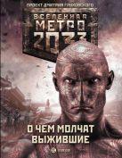 Андрей Гребенщиков - Метро 2033: О чем молчат выжившие' обложка книги
