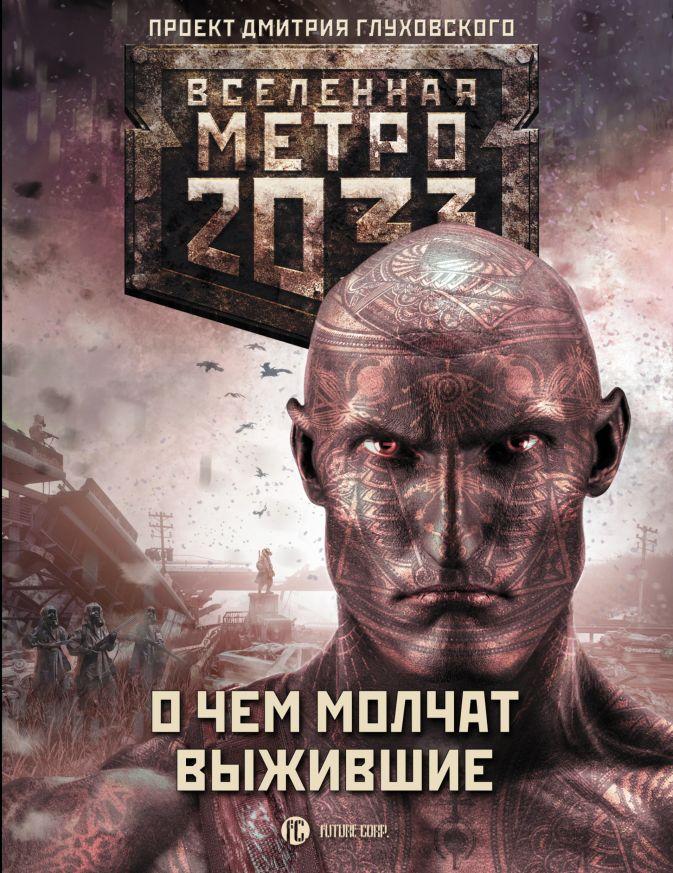 Андрей Гребенщиков - Метро 2033: О чем молчат выжившие обложка книги