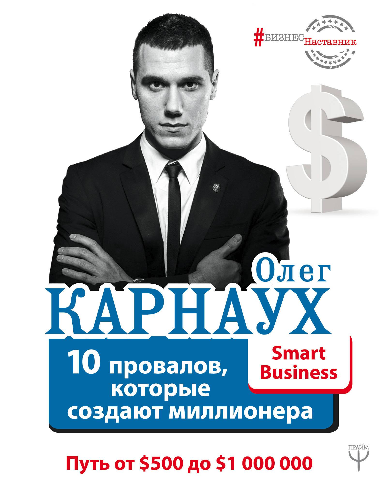 Олег Карнаух 10 провалов, которые создают миллионера. Путь от $500 до $1 000 000 аркадий теплухин как открыть успешное дело записки миллионера часть 1