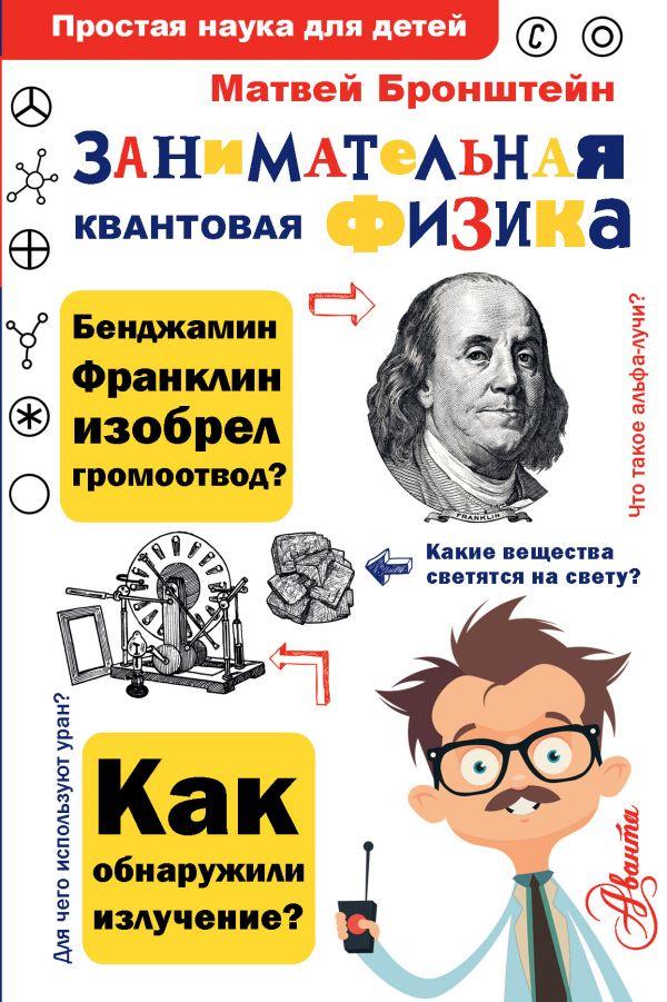 Занимательная квантовая физика ( Бронштейн Матвей Петрович  )