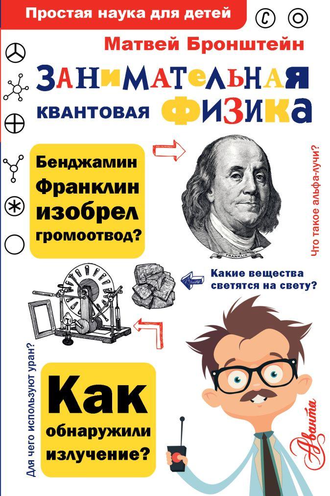 Бронштейн М.П. - Занимательная квантовая физика обложка книги