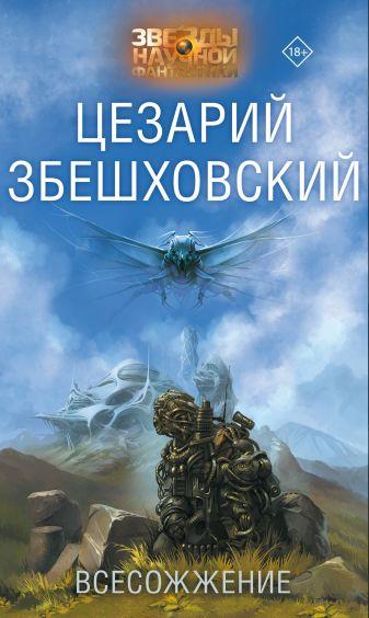Цезарий Збешховский - Всесожжение обложка книги
