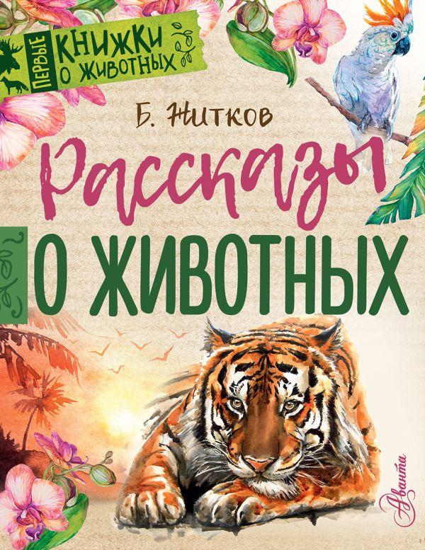 Рассказы о животных Житков Б.С.