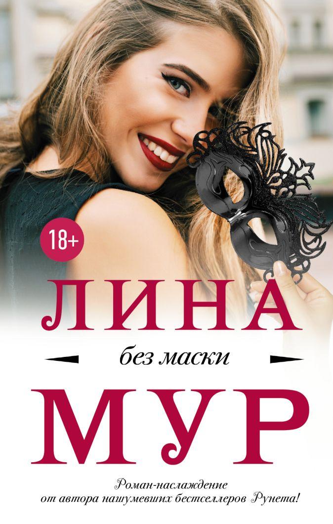 Лина Мур - Без маски обложка книги
